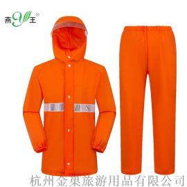 燕王1901PVC雨衣套装桔黄保洁环卫雨衣侨银雨衣