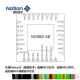 NZ3802 P对P替换RC522 RC523