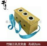 三孔竹製艾灸盒 艾灸盒