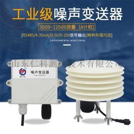 建大仁科 工业级高精度气象噪声传感器噪音变送器测试仪分贝仪485