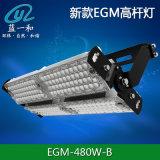 東莞藍一和 EGM隧道燈外殼 LED高杆燈外殼套件