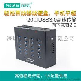 西普莱A-213p工业级HUB集线器USB3.0高速分线器手机平板批量刷机 程序烧录