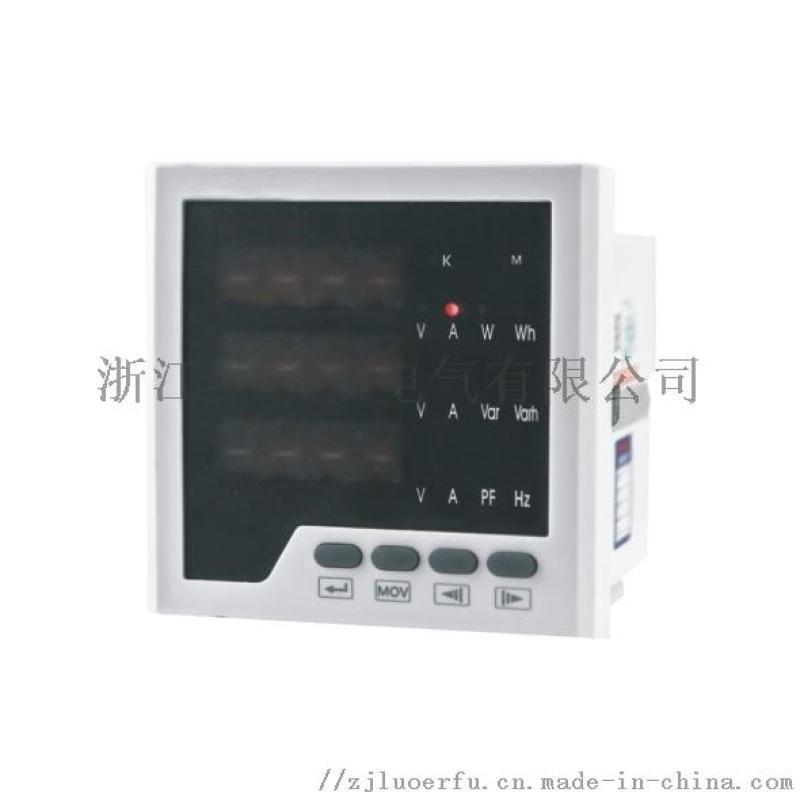 温州厂家多功能电力仪表 模拟量输出