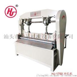 宏基机械HJ-1750冲孔机海棉冲孔机乳胶棉冲孔机
