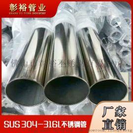316L不锈钢圆管 大口径不锈钢圆管 不锈耐腐蚀