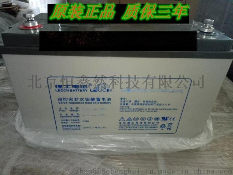 理士2V100AH蓄电池