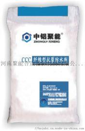CCC纤维型抗裂防水剂