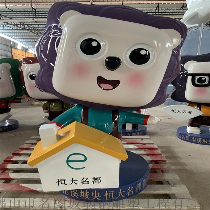 深圳玻璃钢卡通动漫雕塑 商场主题玻璃钢卡通公仔雕塑