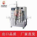实验室真空低温喷雾干燥机,南京喷雾干燥机-归永