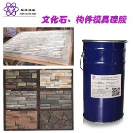 树脂文化石,水泥混凝土文化石,欧式构件模具硅胶