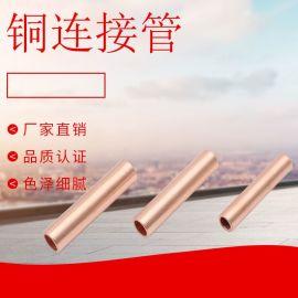 堵油式铜连接管GT-120平方 电缆镀锡铜接头
