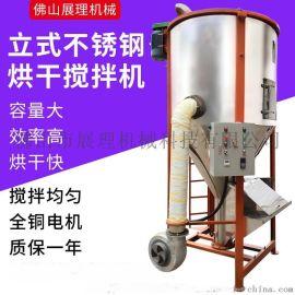 立式塑料颗粒搅拌机 不锈钢搅拌机 烘干塑料搅拌机