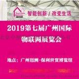 2019第八届中国(广州)国际智能家居展览会