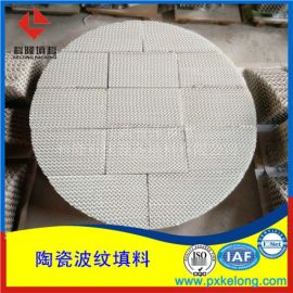 波纹陶瓷填料350Y陶瓷波纹规整填料瓷质波纹填料