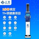 智慧身高體重一體機 SH-V9脂肪測量