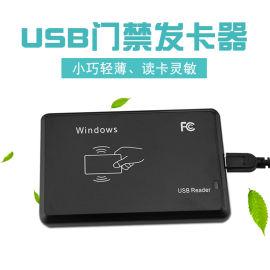 I門禁系統發卡機 USB口刷卡器 USB會員發卡器