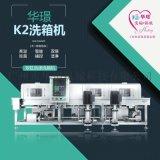 K2双缸洗箱机 厂家直销 一年质保