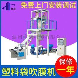 600吹膜机 高速吹膜机 塑料吹膜机