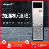 湿膜加湿机德业DY-J12M
