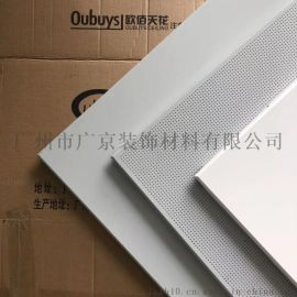 OUBUYS欧佰天花铝扣板工程吊顶铝扣板厂家