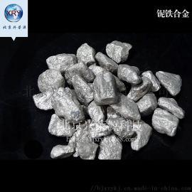 铌铁10-50mm铌铁合金块 巴西铌铁块国产铌铁块