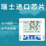 建大仁科 温湿度记录仪厂家