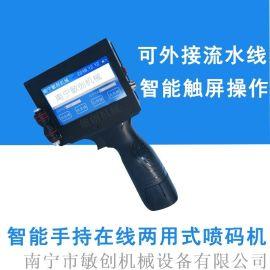 南宁智能手持便携式喷码机,生产日期批号食品喷码机