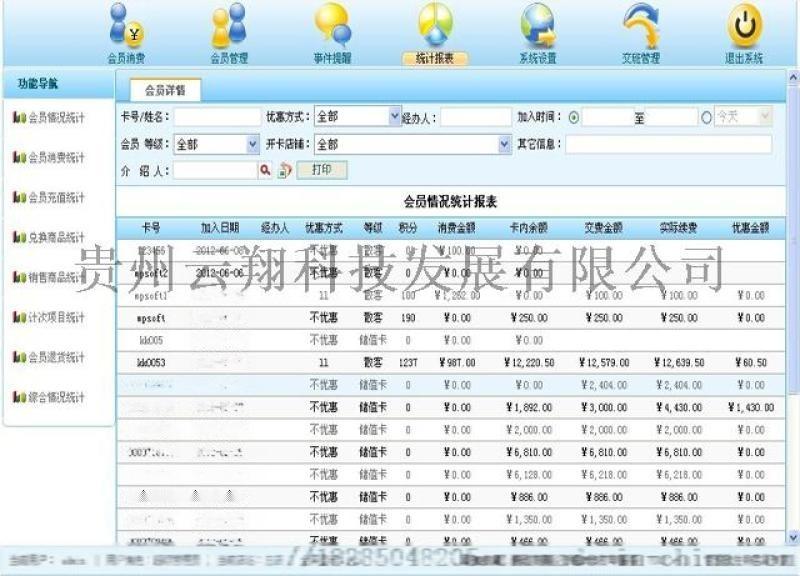 美萍会员管理系统互联网版