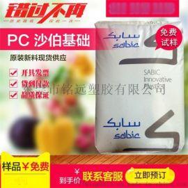 PC 塑胶原料 科思创(拜耳)9417