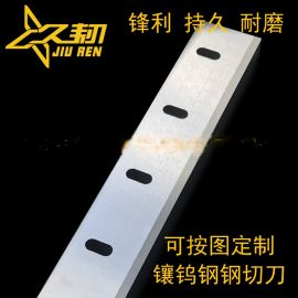 东莞厂家纸箱各种规格镶合金长切刀钨钢切刀