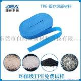 tpe热塑性弹性体tpe透明原料医用级tpe颗粒