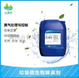 浙江垃圾除臭劑, 垃圾填埋場除臭劑, 去除氨氮、硫化氫