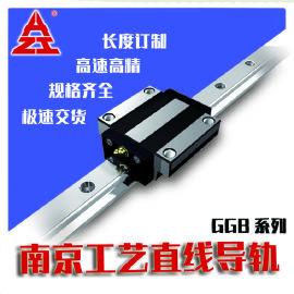 南京工艺GGB滚动直线导轨线性滑轨滑块滚珠  导轨