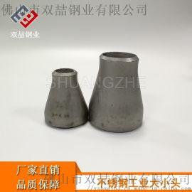同心不锈钢异径管 广州异径管 304异径管