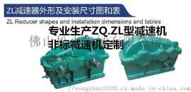 江门ZL500减速机厂家 肇庆ZL850减速器