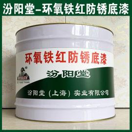 环氧铁红防锈底漆、良好的防水性、耐化学腐蚀性能