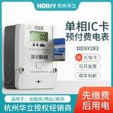 杭州華立預付費電錶DDSY283單相IC卡插卡電錶