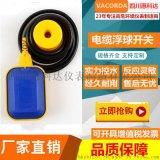 电缆式浮球液位开关液位控制器