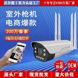 V380室外无线智能高清防水监控器 4G摄像头