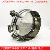 衛生級圓形壓力人孔 鍋爐油罐車檢修 快開人孔
