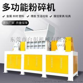 木托盘双轴撕碎机 广东惠州  木材撕裂机厂