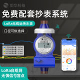 炬源JYDZ101-Y家用遠傳6分水錶 旋翼式   電錶