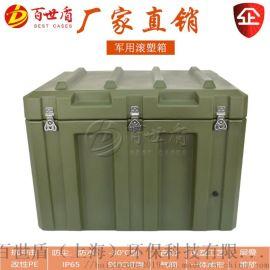 自主生产滚塑医药箱 部队野炊箱 野战食品箱