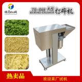调味料生产材料打碎机 厨房姜葱姜打碎机