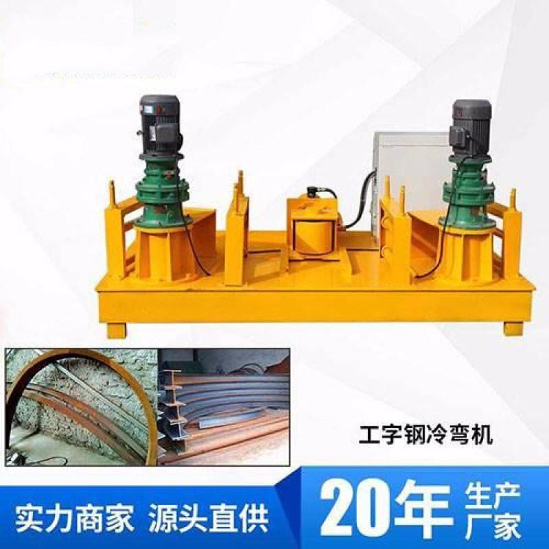 江蘇宿遷槽鋼彎弧機工字鋼冷彎機銷售價格
