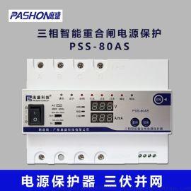 三相自动重合闸漏电保护器缺相保护器380v