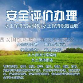 渭南水土保持设施报告,西安水利工程水土保持方案