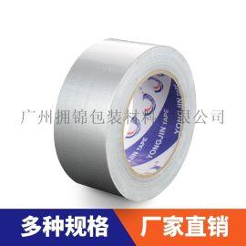 银色布基胶带 灰色地毯胶布 布纹防水胶带