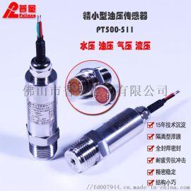 应变式精小型厚膜水压油压压力变送器