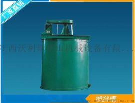 金属矿物 搅拌桶 工业选矿专用搅拌槽